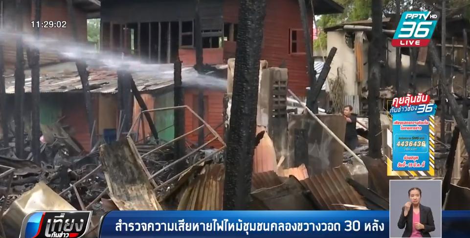 สำรวจความเสียหายไฟไหม้ชุมชนคลองขวางวอด 30 หลัง