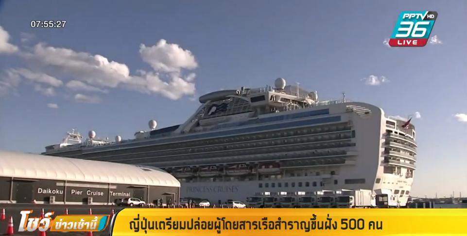 ญี่ปุ่นเตรียมปล่อยผู้โดยสารเรือสำราญขึ้นฝั่ง 500 คน