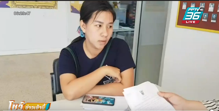 สาวระยองแทบช็อก เจอหมายศาลแจ้งเป็นหนี้กู้เงิน 1.5 ล้าน