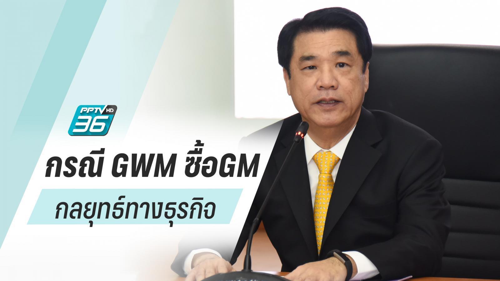 ก.อุตฯ ชี้ GWM ซื้อศูนย์ผลิตยานยนต์ GM ดันยอดการผลิตเพิ่ม 2 เท่า