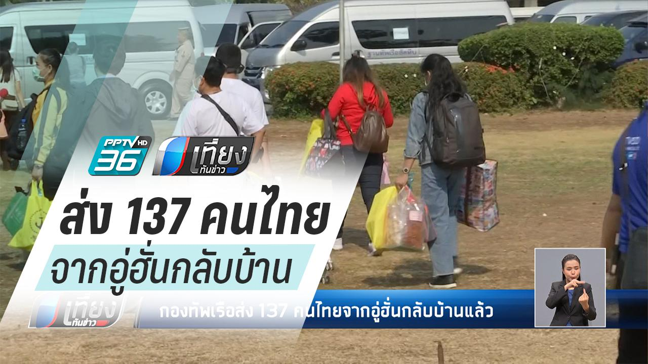 กองทัพเรือส่ง 137 คนไทยจากอู่ฮั่นกลับบ้านแล้ว