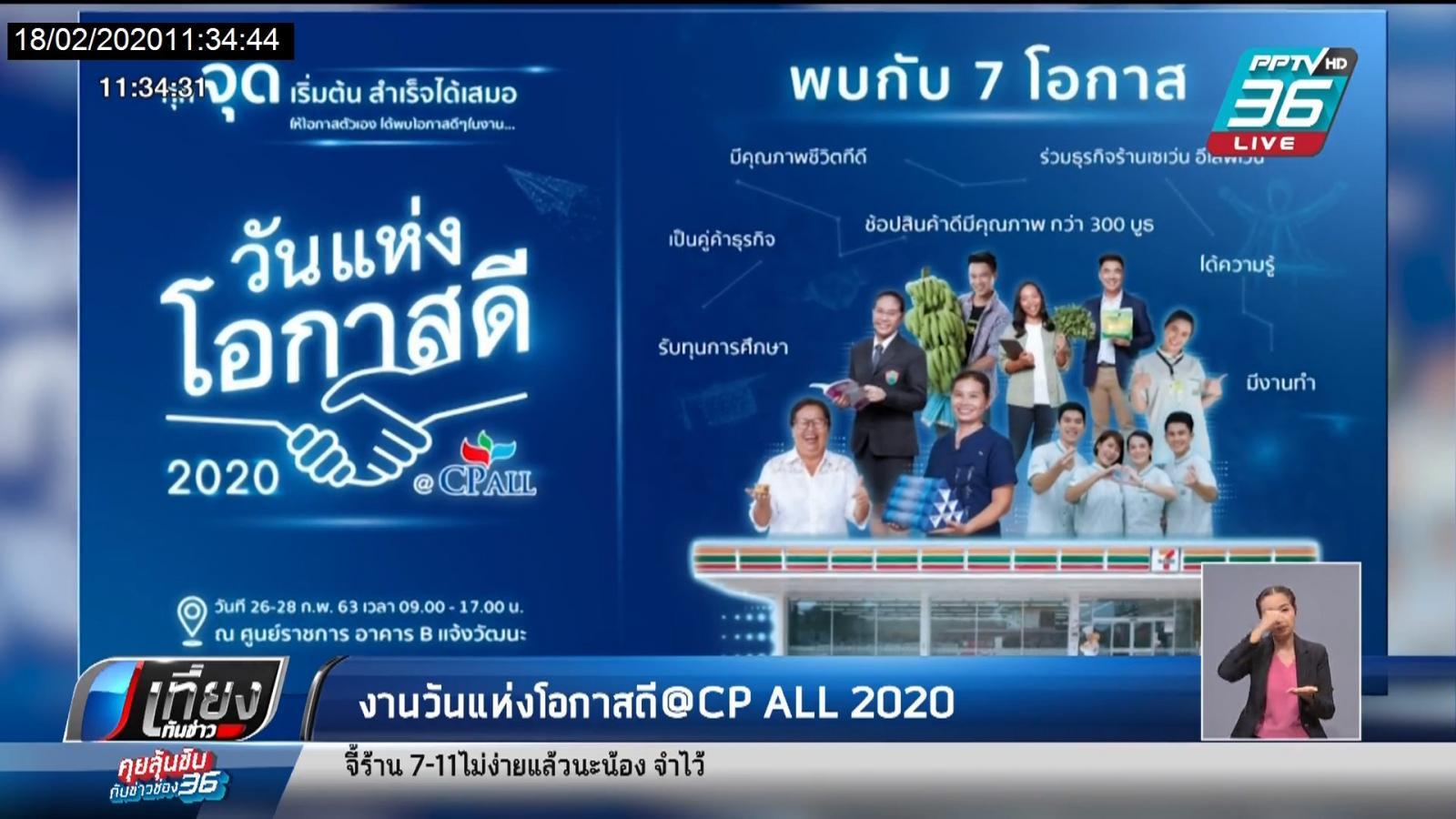 งานวันแห่งโอกาสดี@CP ALL 2020  จัดขึ้นวันที่ 26-28 ก.พ.63