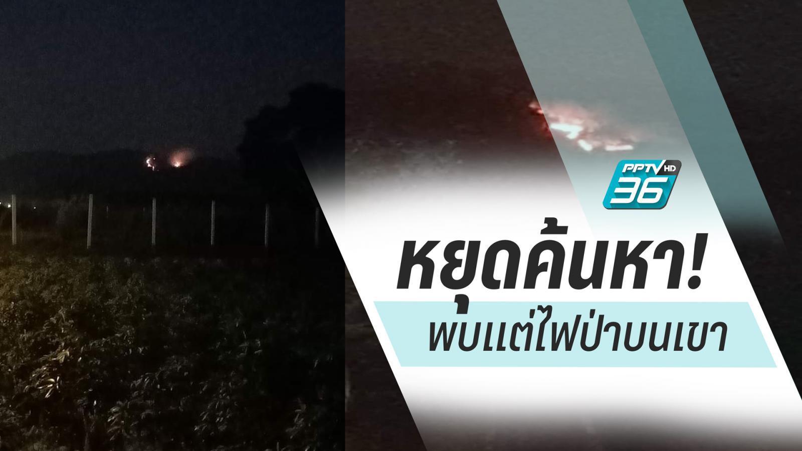 หยุดค้นหา! ซากเครื่องบินตกพื้นที่ระยอง หลังพบแต่ไฟป่าบนเขา