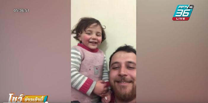 คุณพ่อชาวซีเรีย สอนลูกไม่ให้หวาดกลัวเสียงระเบิด