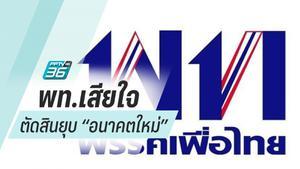 """""""เพื่อไทย"""" แถลงเสียใจ """"อนาคตใหม่"""" ถูกยุบพรรค"""
