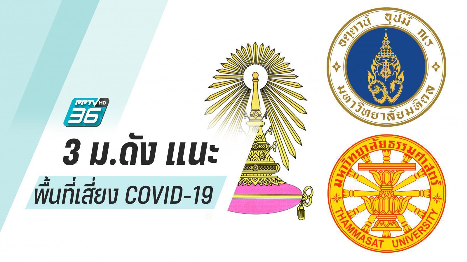 3 มหาวิทยาลัย แนะเลี่ยงเดินทาง  9 ประเทศ พื้นที่เสี่ยงติด COVID-19