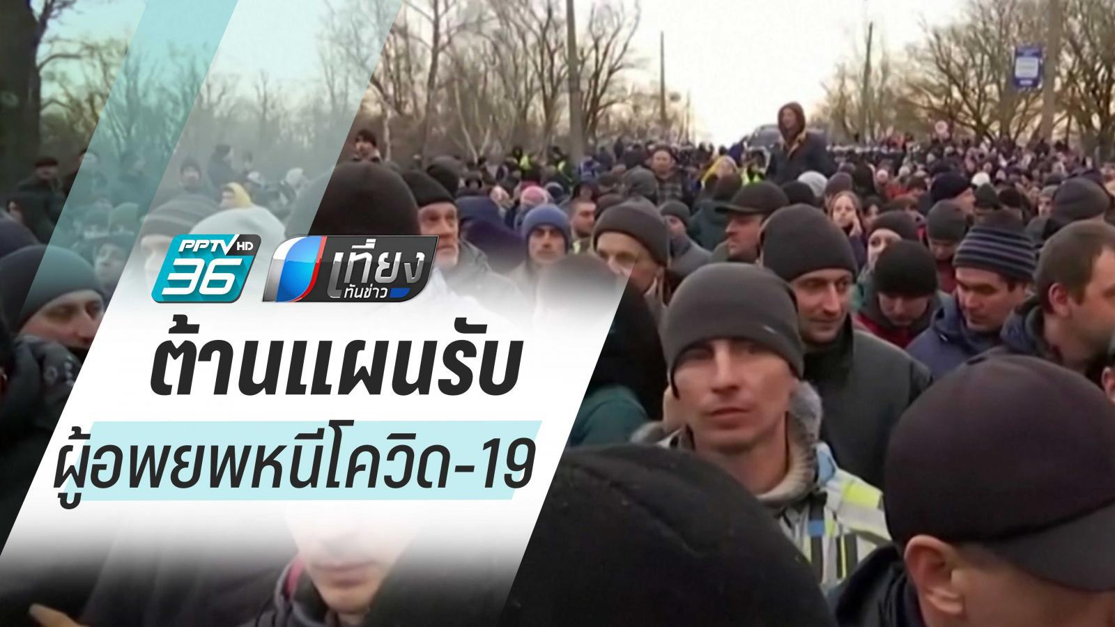 ชาวยูเครนประท้วงต้านแผนรับผู้อพยพหนีไวรัสโควิด-19 จากจีน
