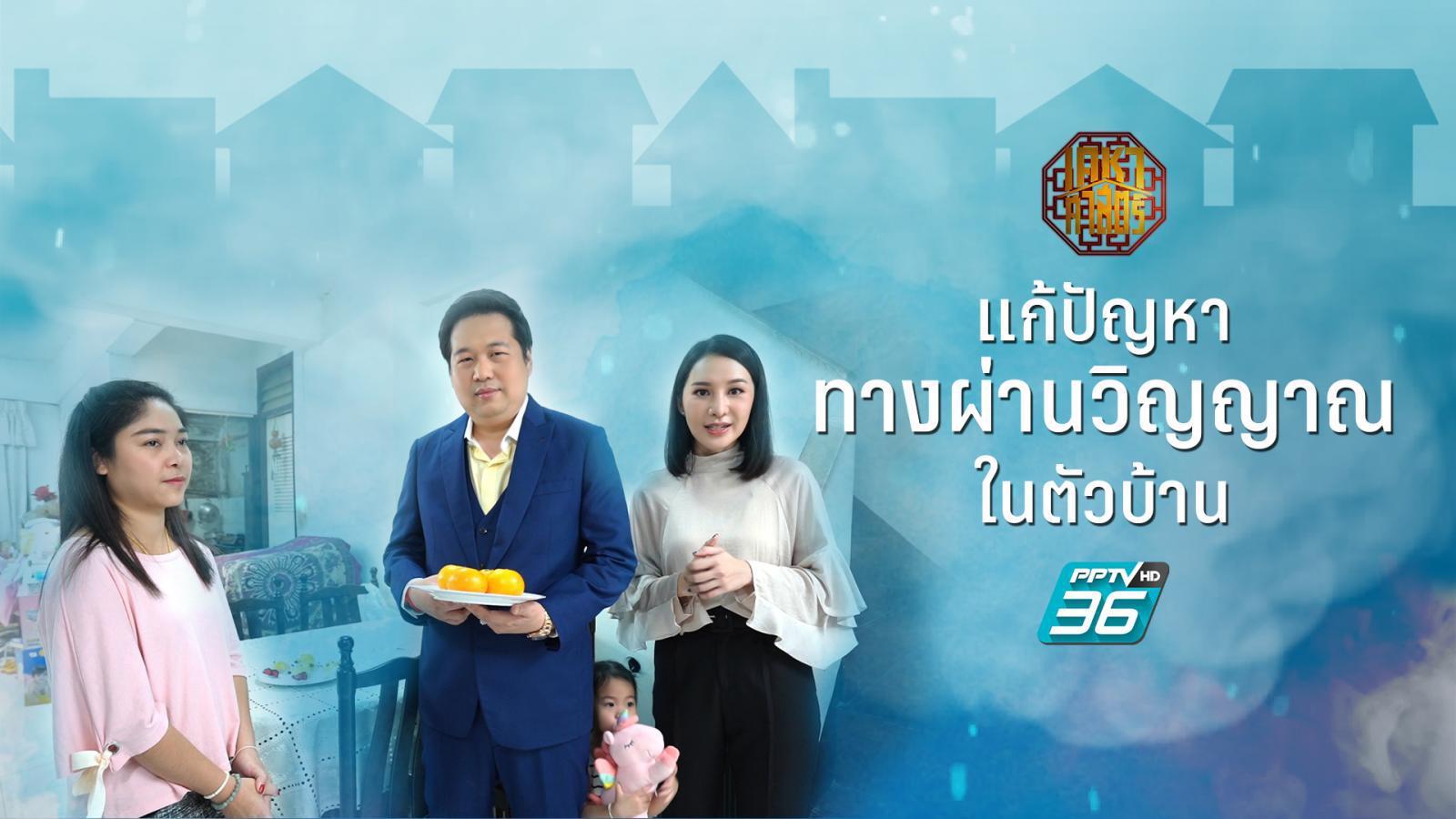 เคหาศาสตร์ | ตี่ลี่ ฮวงจุ้ย | บ้านนี้อยู่ร่วมกับวิญญาณ | PPTV HD 36
