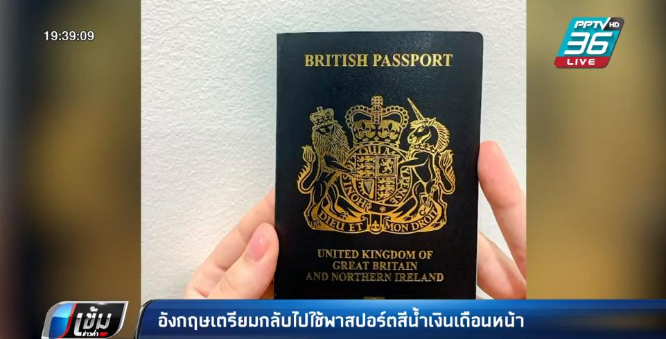 อังกฤษเตรียมกลับไปใช้พาสปอร์ตสีน้ำเงินเดือนหน้า
