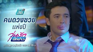 วุ่นรักนักข่าว | ฟินสุด | คนดวงซวยแห่งปี | PPTV HD 36