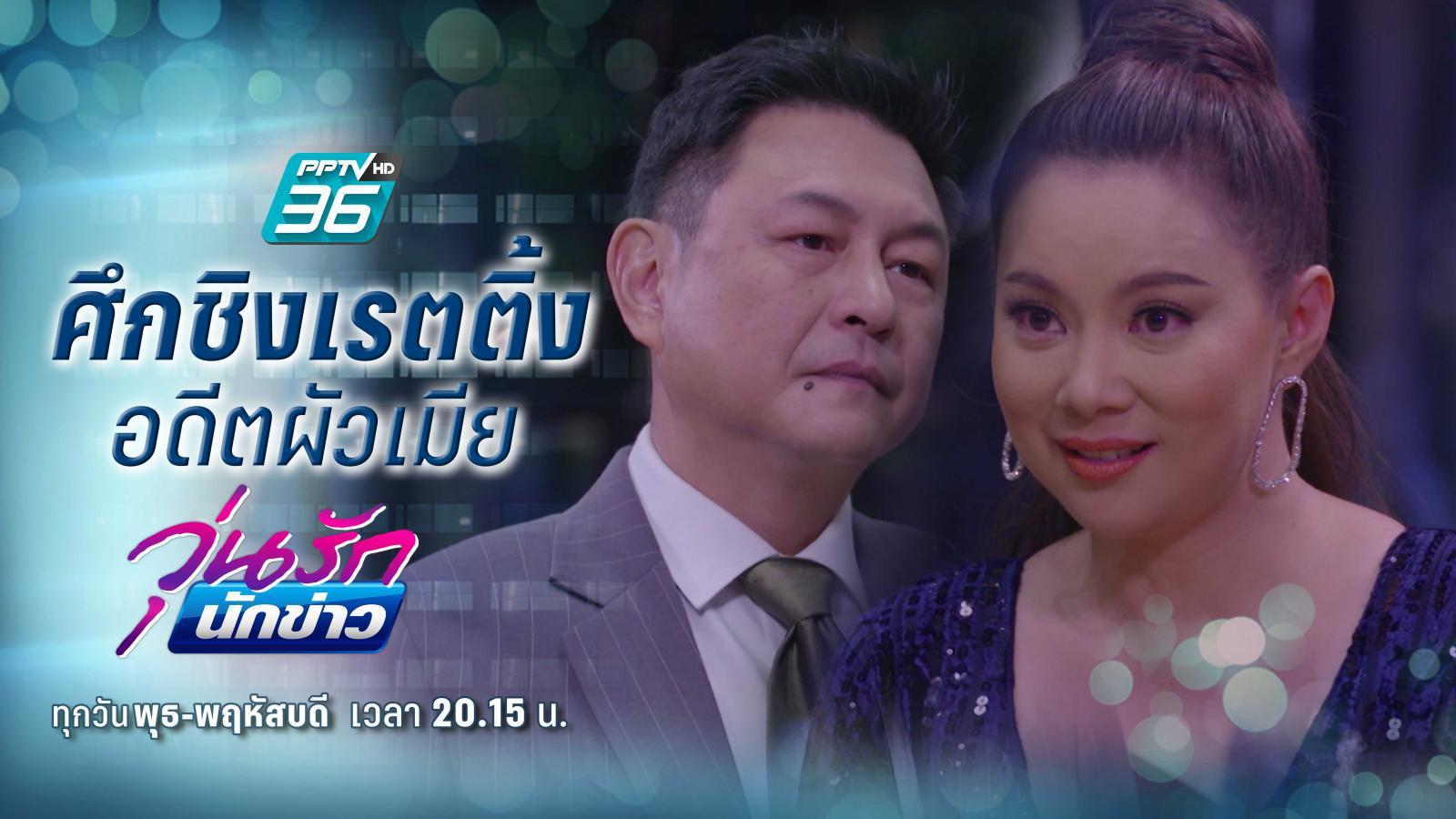 วุ่นรักนักข่าว | ฟินสุด | ศึกชิงเรตติ้ง ระหว่างผัวเมีย| PPTV HD 36