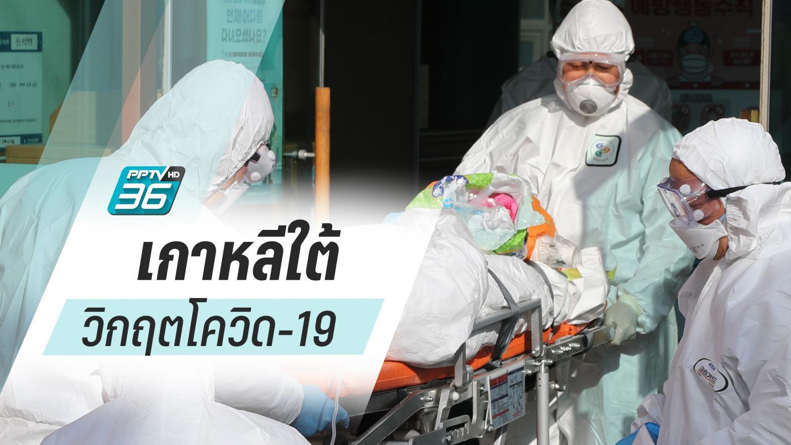 """""""เกาหลีใต้"""" เผย ผู้ป่วยโควิด-19 พุ่งสูงถึง 433 ราย"""