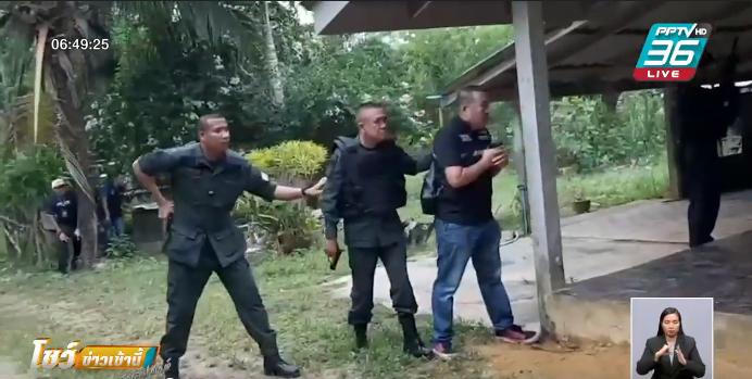 ตร.สงขลา บุกจับ 2 นักค้ายา ยิงคู่อริดับ 2 ศพ