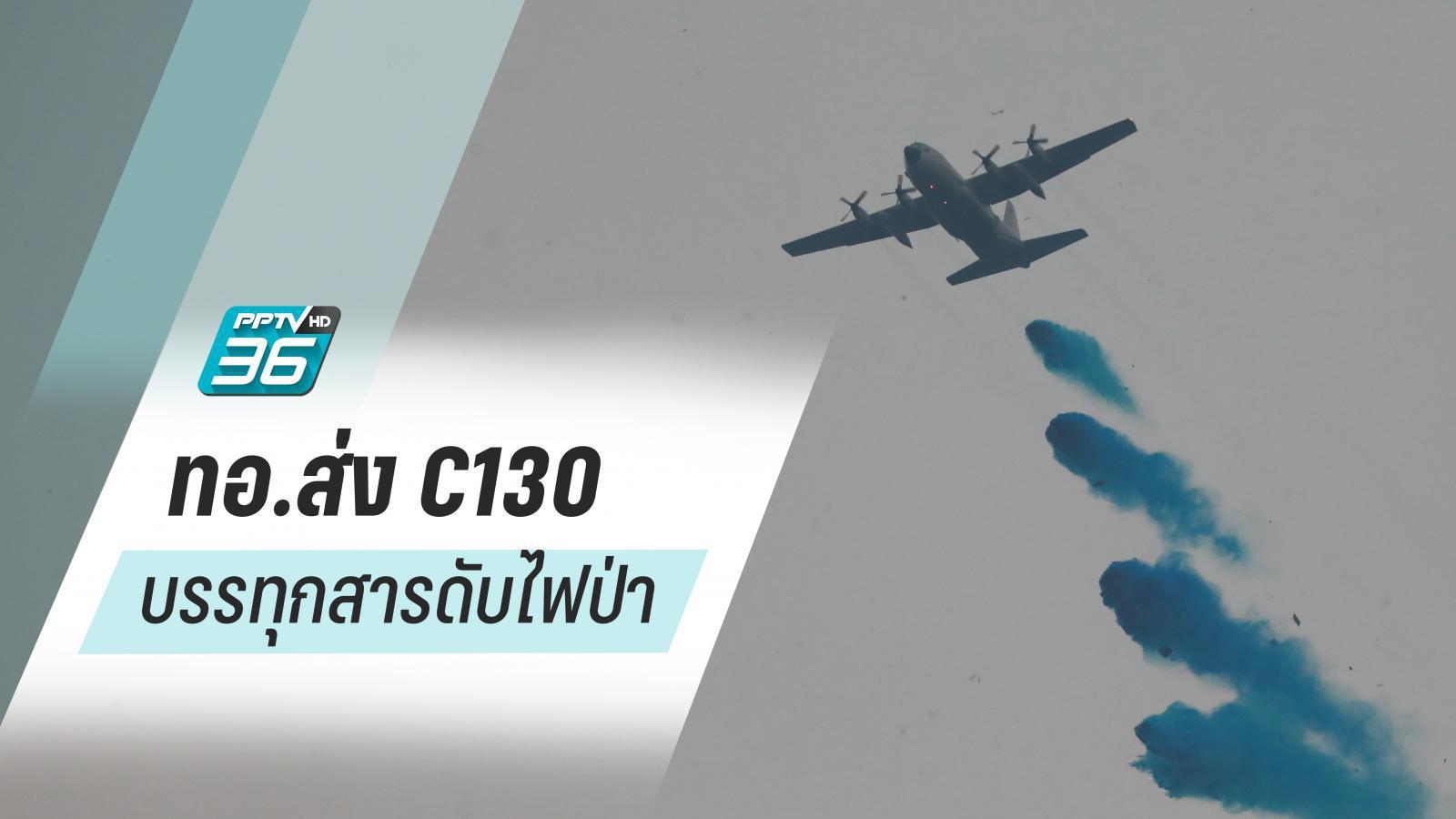 กองทัพอากาศ ส่ง C130 บรรทุกสารดับไฟป่า ที่นครนายก