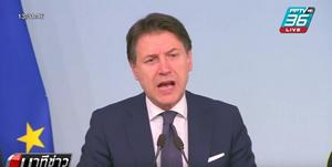 """ผู้นำอิตาลีประกาศห้ามเข้า-ออกพื้นที่ """"โควิด-19"""" ระบาด"""