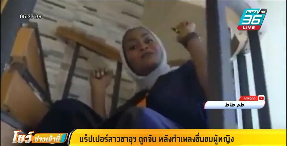 แร็ปเปอร์สาวซาอุฯ ถูกจับ หลังทำเพลงชื่นชมผู้หญิง