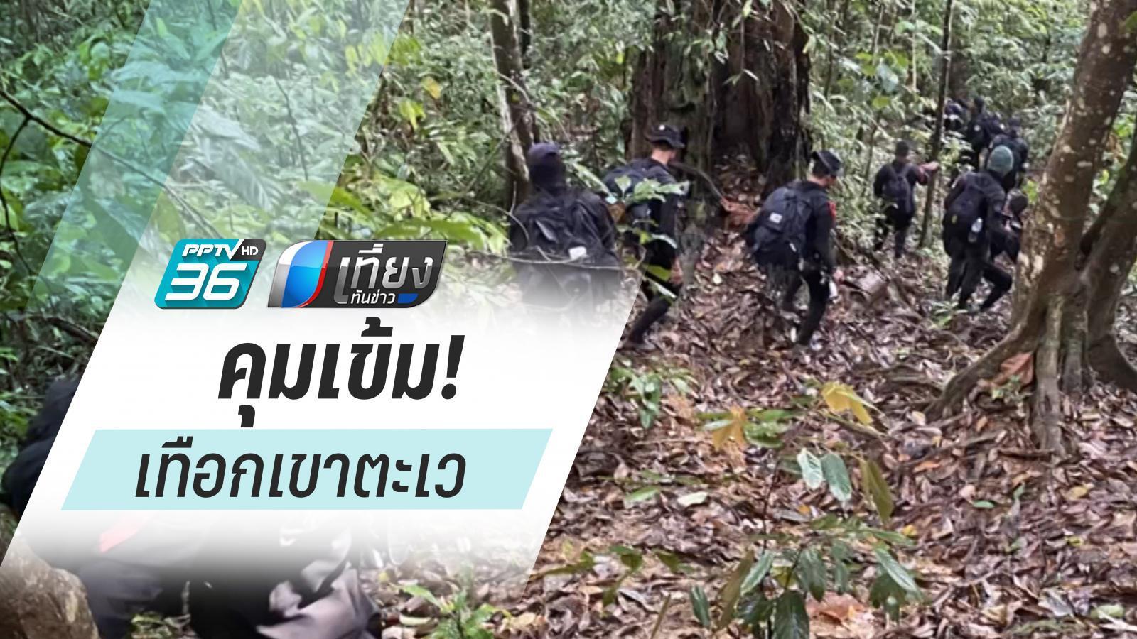 จนท.เข้มความปลอดภัย หลังยิงสนั่นเทือกเขาตะเว ปลิดชีพคนร้าย 5 ศพ