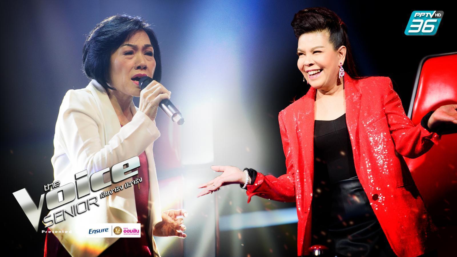 The Voice Senior Thailand 2020 EP.2 | เรื่องร้องไม่เป็นรอง แถมฟรีดูดวงโหงวเฮ้งคิ้ว!