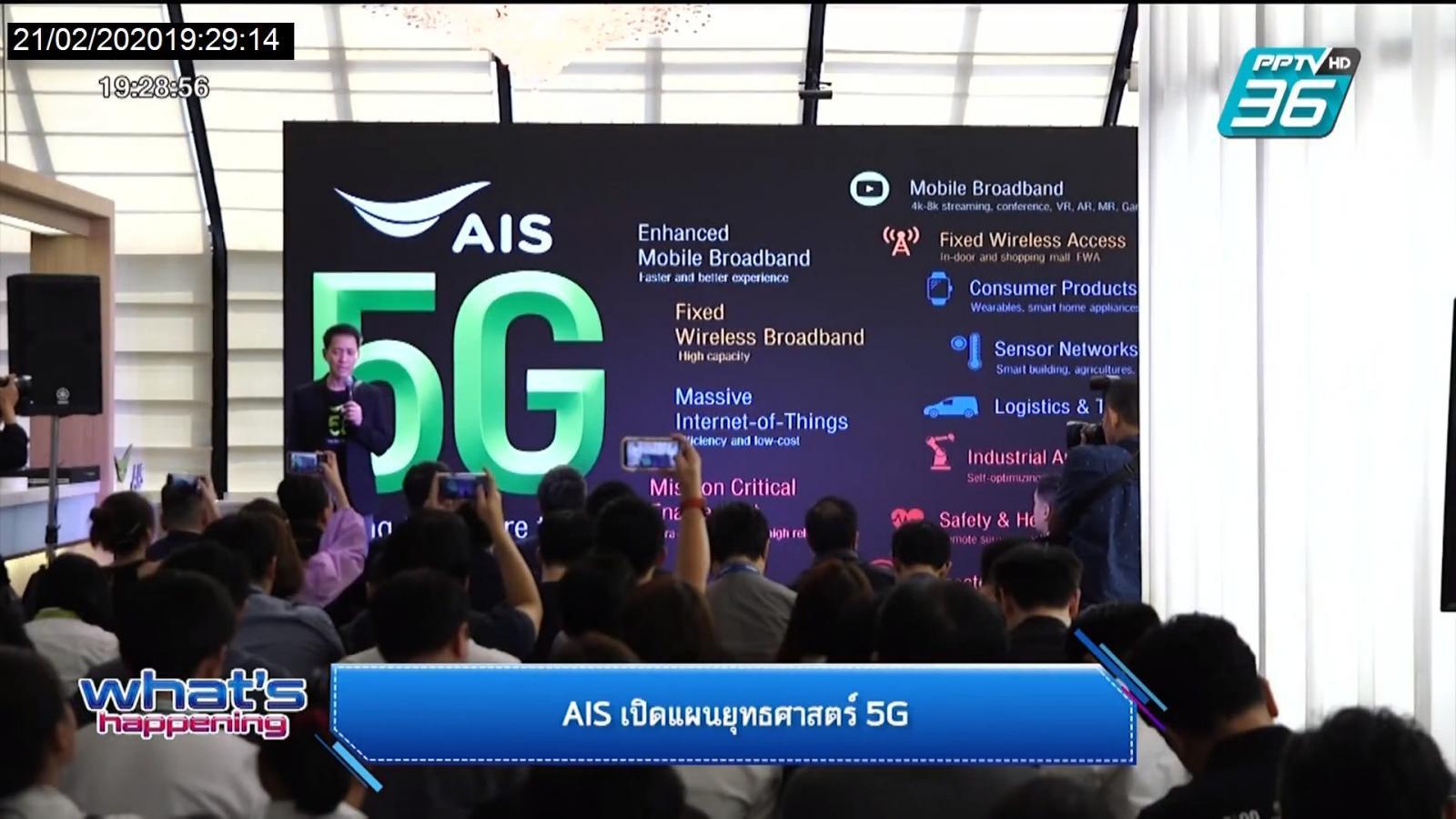 AIS เปิดแผนยุทธศาสตร์ 5G