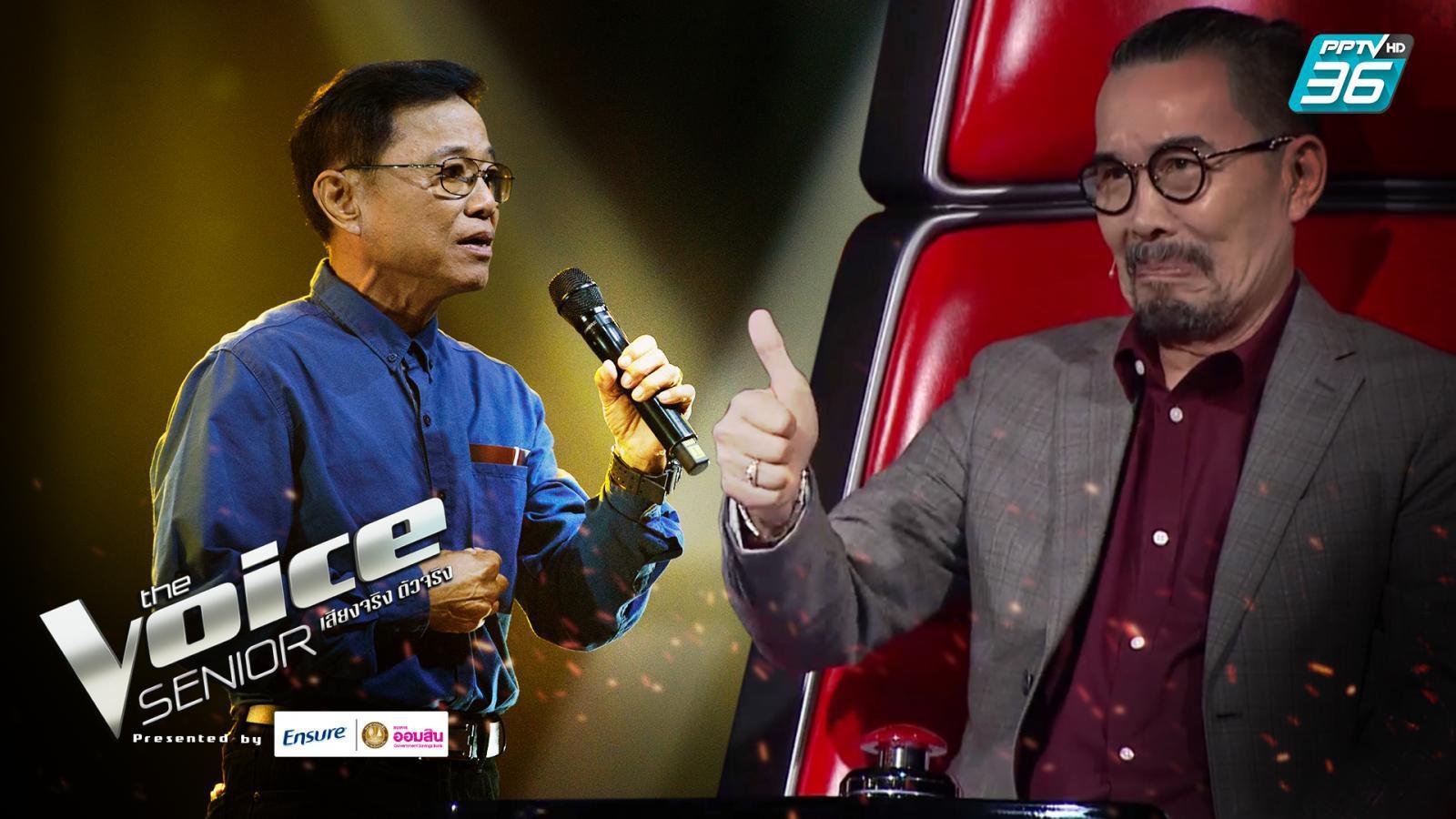 The Voice Senior Thailand 2020  EP.2 | อายุ 68 ปี แต่เสียงยังใสแจ๋วจนต้องยกนิ้ว