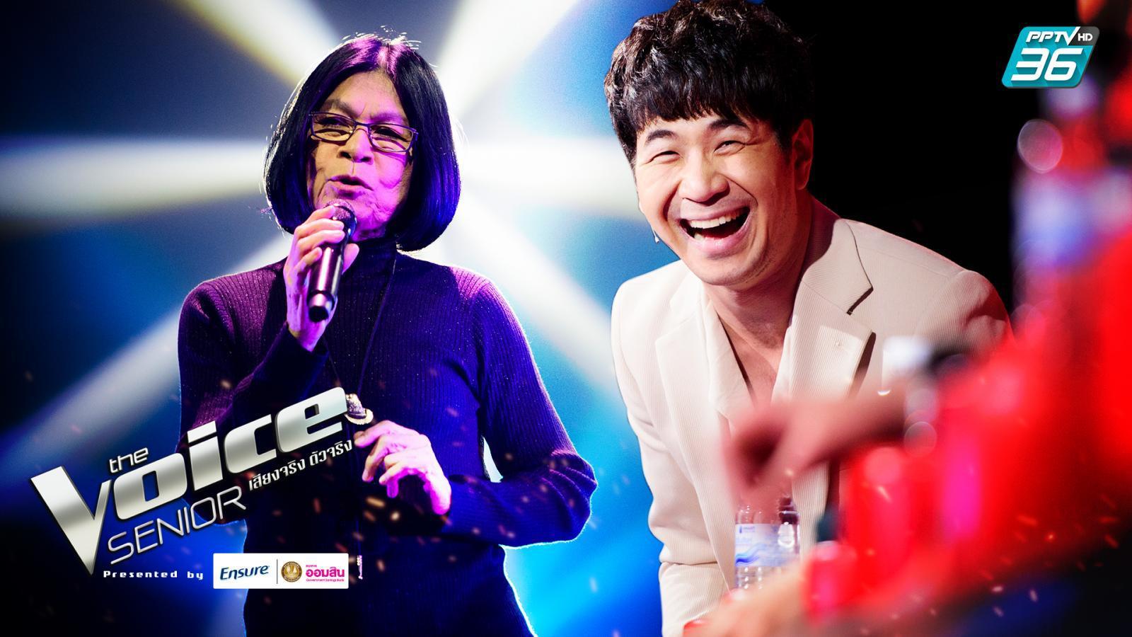 "The Voice Senior Thailand 2020 EP.2 | เสียงสุดคลาสสิค ต้นฉบับเพลง ""น่ารัก"" ประกอบภาพยนตร์วัยอลวน เวอร์ชั่นแรก!"