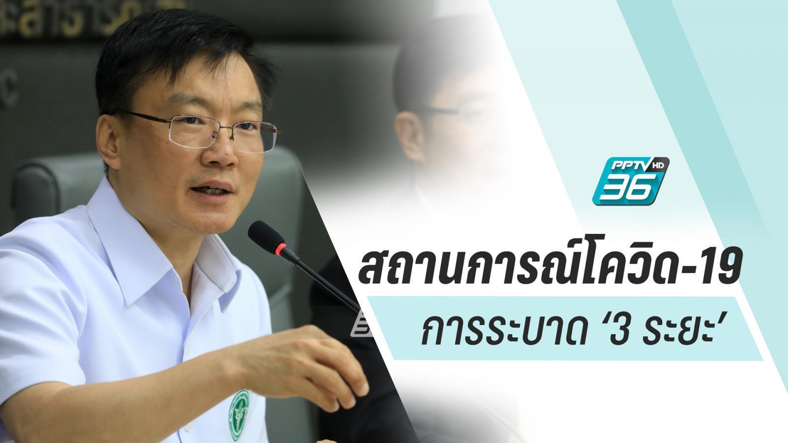สธ.ย้ำไทยระบาดโควิด-19 'ระยะ 2' ยังไม่ถึงขั้นแพร่เชื้อระหว่างคนไทย