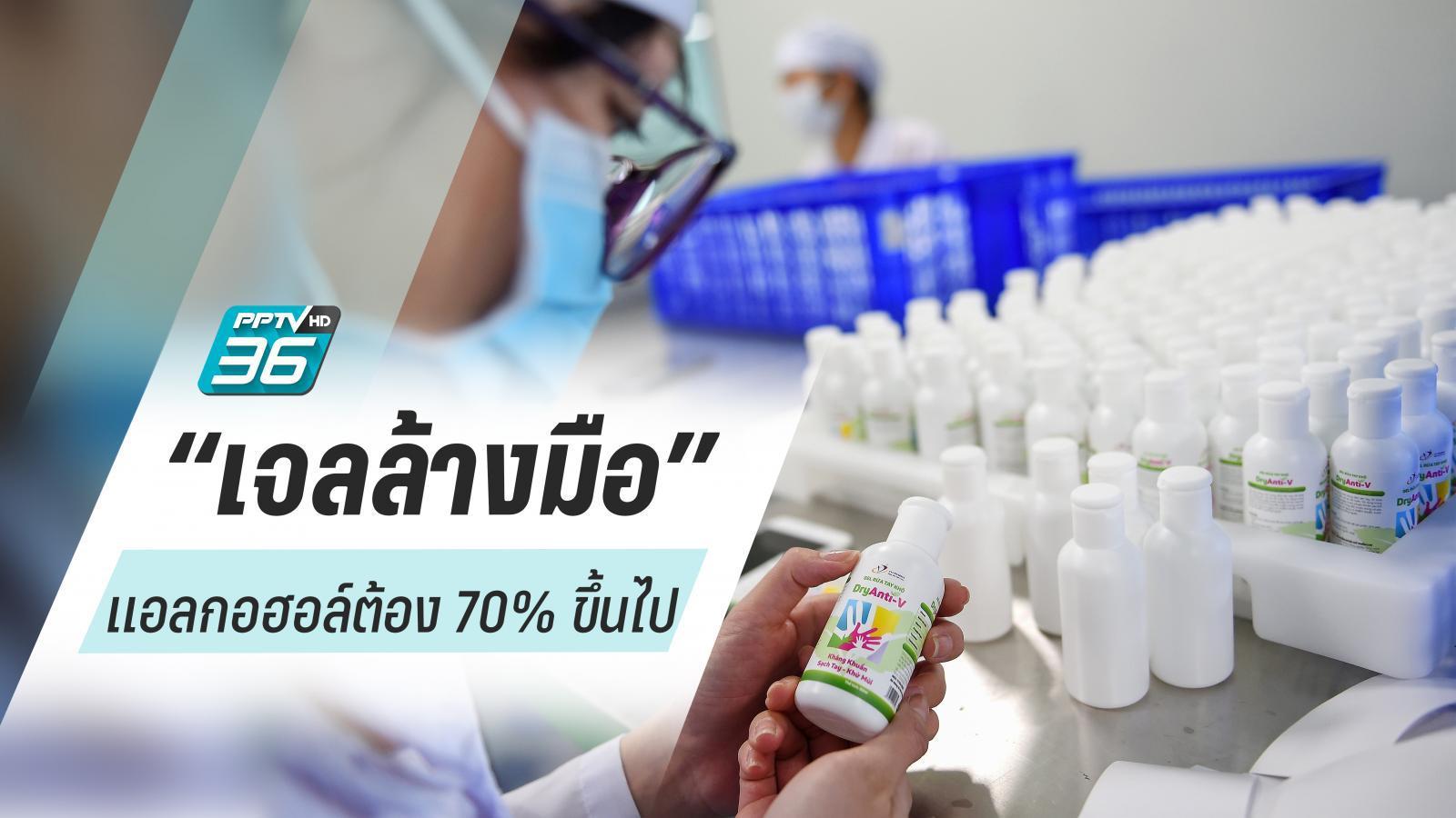 หมอแนะ ป้องกัน โควิด-19 เจลล้างมือต้องมีแอลกอฮอล์ 70-95% เชื้อตายแน่นอน