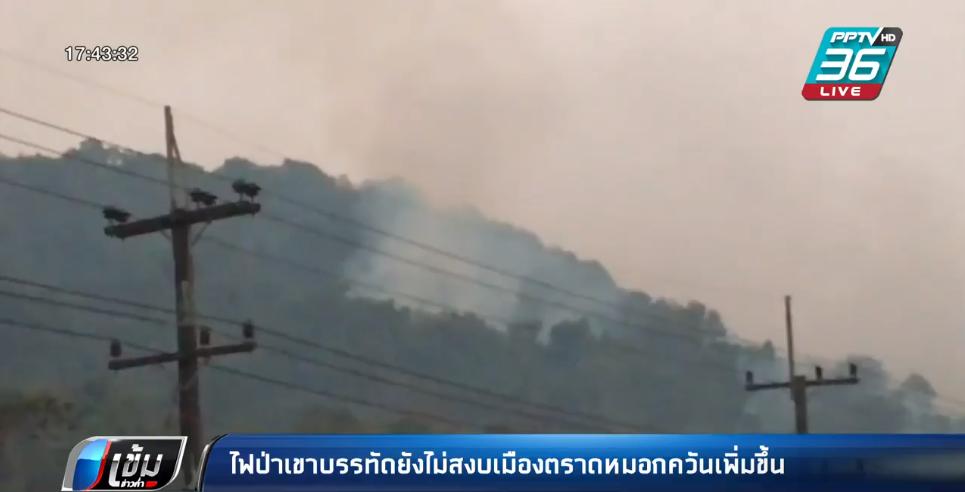 ไฟป่าเขาบรรทัดยังไม่สงบเมืองตราดหมอกควันเพิ่มขึ้น