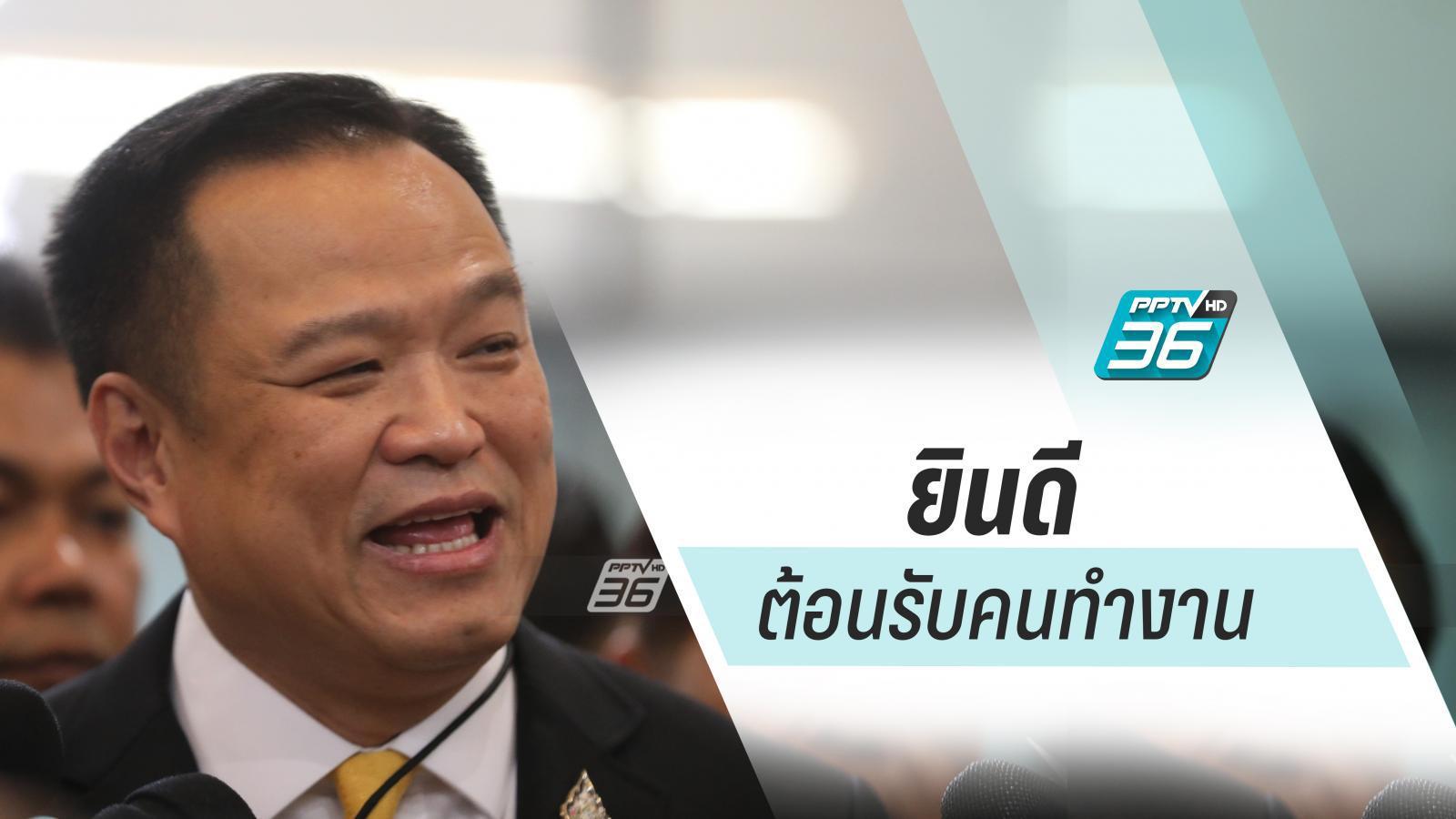 """""""เสี่ยหนู"""" ยัน ภูมิใจไทย ไม่เคยทาบทามอดีตส.ส.อนาคตใหม่ ร่วมพรรคก่อน"""
