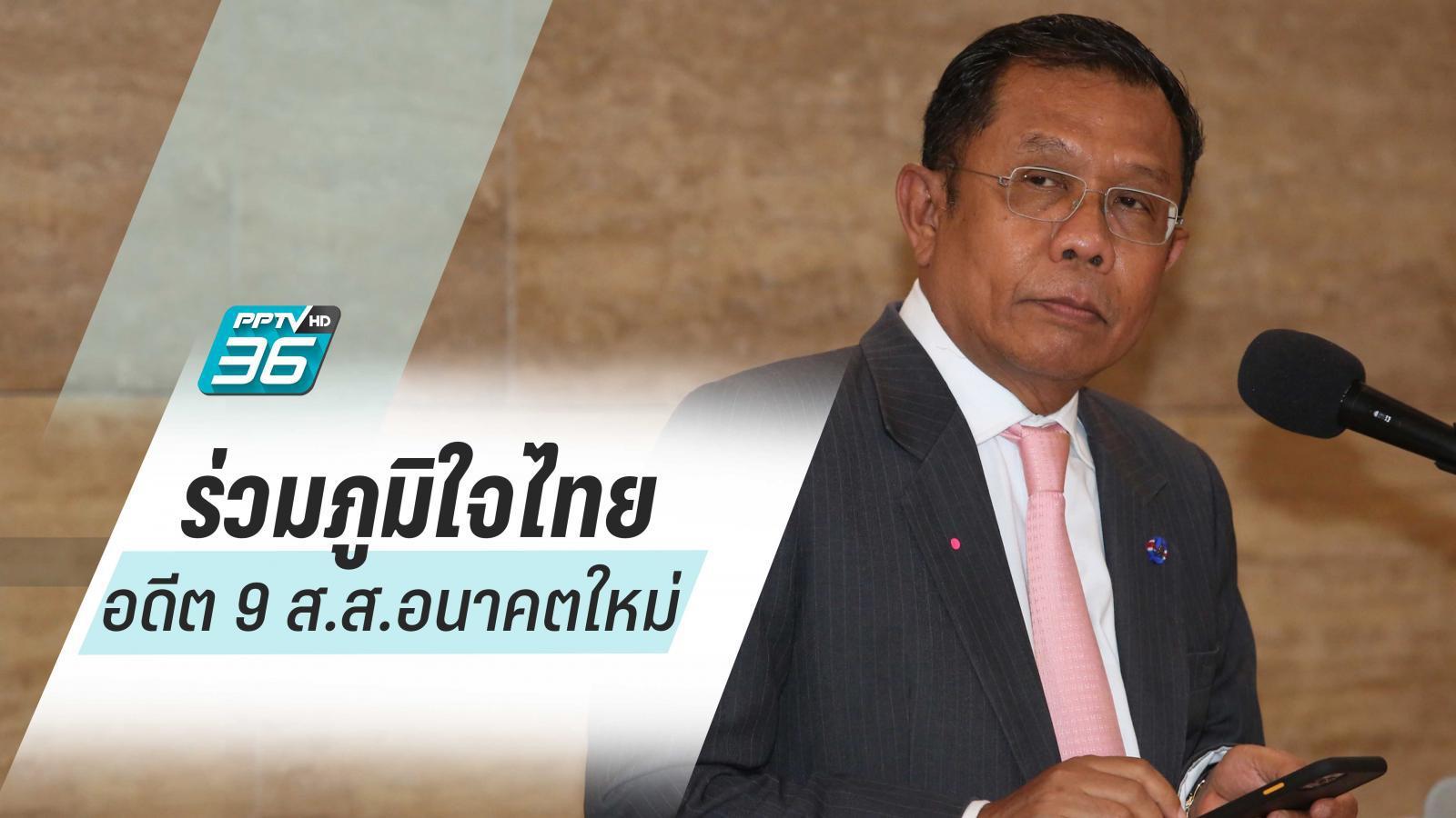 """""""ภูมิใจไทย"""" แจ้ง ปธ.สภาฯ อดีต 9 ส.ส.อนาคตใหม่ ร่วมภูมิใจไทยแล้ว"""