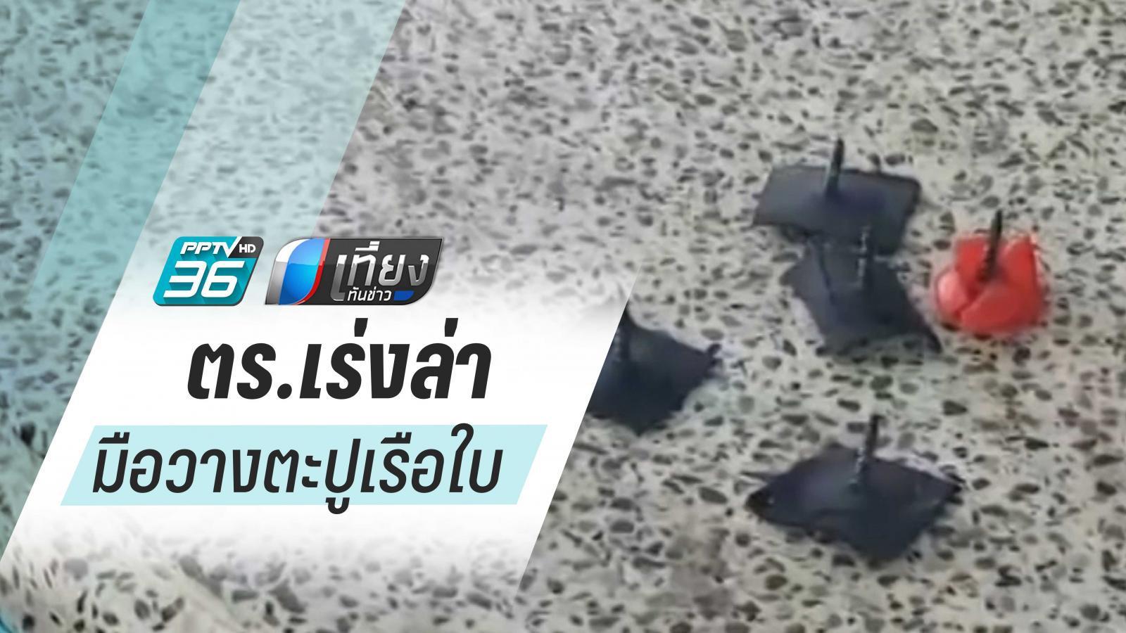 ตร.เร่งล่ามือวางตะปูเรือใบ บนถ.นาไทย-อ่าวนาง รถเสียหายกว่า 30 คัน
