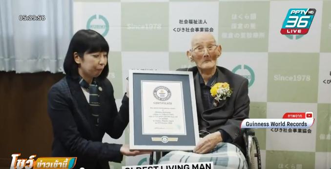 ชายผู้อายุยืนที่สุดในโลกเสียชีวิตแล้วในวัย 112 ปี