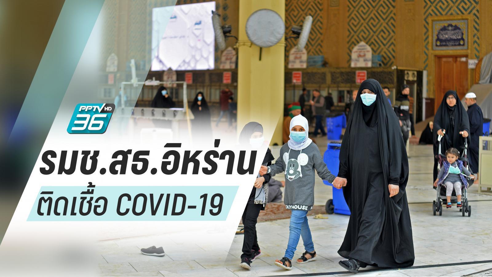 รมช.สธ.อิหร่านติดเชื้อ COVID-19