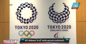 "IOC ยันข้อเสนอ ""พาวด์"" ยกเลิกอลป.แค่ความเห็นส่วนตัว"