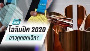 """""""โอลิมปิก 2020""""  อาจถูกยกเลิกเพราะโควิด-19 ?"""