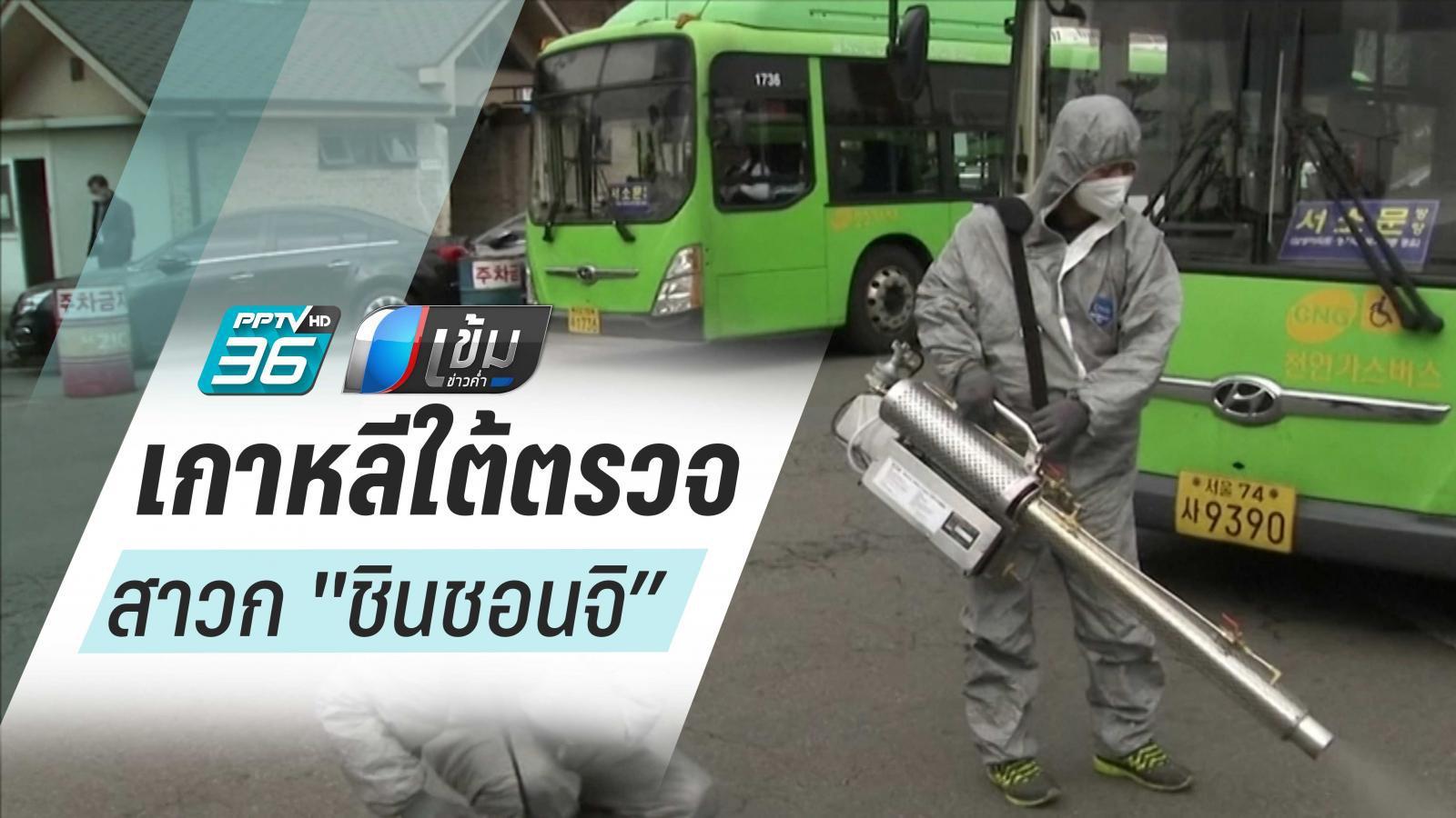 """เกาหลีใต้เริ่มตรวจสาวก """"ชินชอนจิ""""-ป่วยสะสมทะลุ 1,200 คน"""