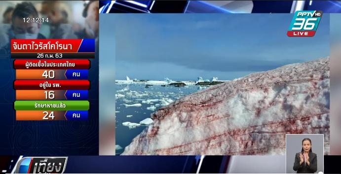 หิมะขั้วโลกใต้ กลายเป็นสีเลือด