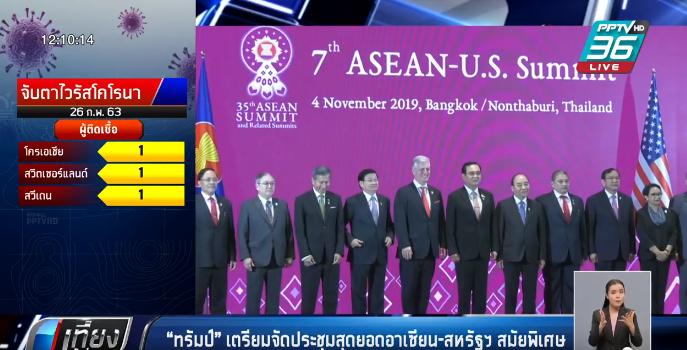 """""""ทรัมป์"""" เตรียมจัดประชุมสุดยอดอาเซียน-สหรัฐฯ สมัยพิเศษ"""