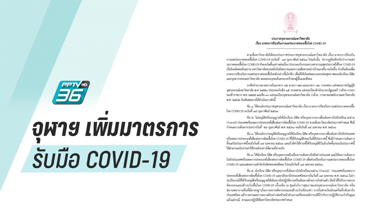 จุฬาฯ เพิ่มมาตรการรับมือ COVID-19