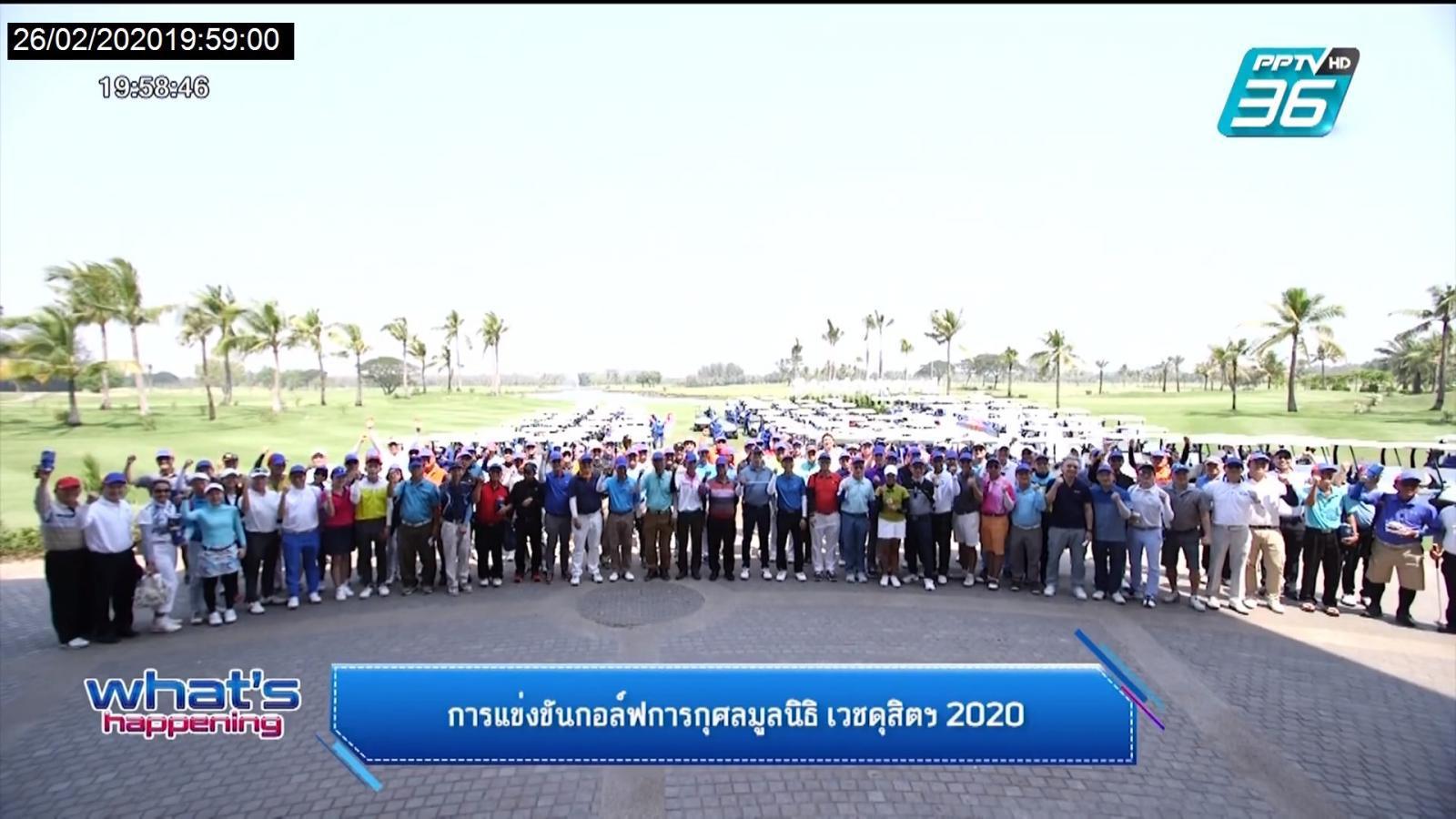 การแข่งขันกอล์ฟการกุศลมูลนิธิเวชดุสิตฯ 2020 ชิงถ้วยพระราชทาน