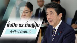 ญี่ปุ่นสั่งปิดโรงเรียนทั้งประเทศ รับมือ COVID-19