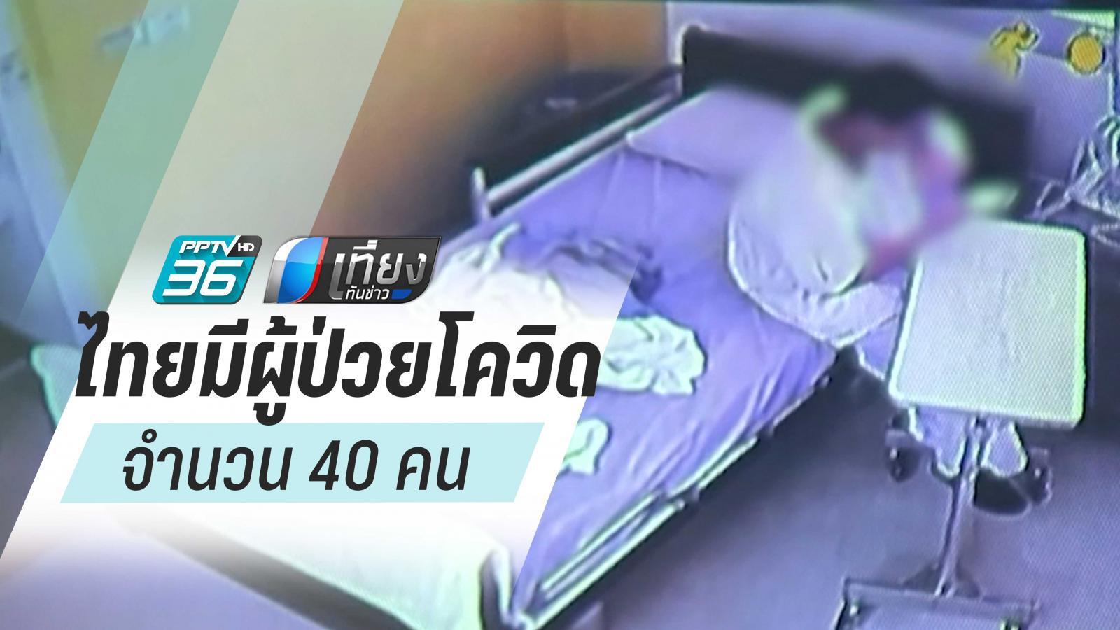 องค์การอนามัยโลกประจำประเทศไทย เผยจำนวนผู้ป่วยโควิด-19