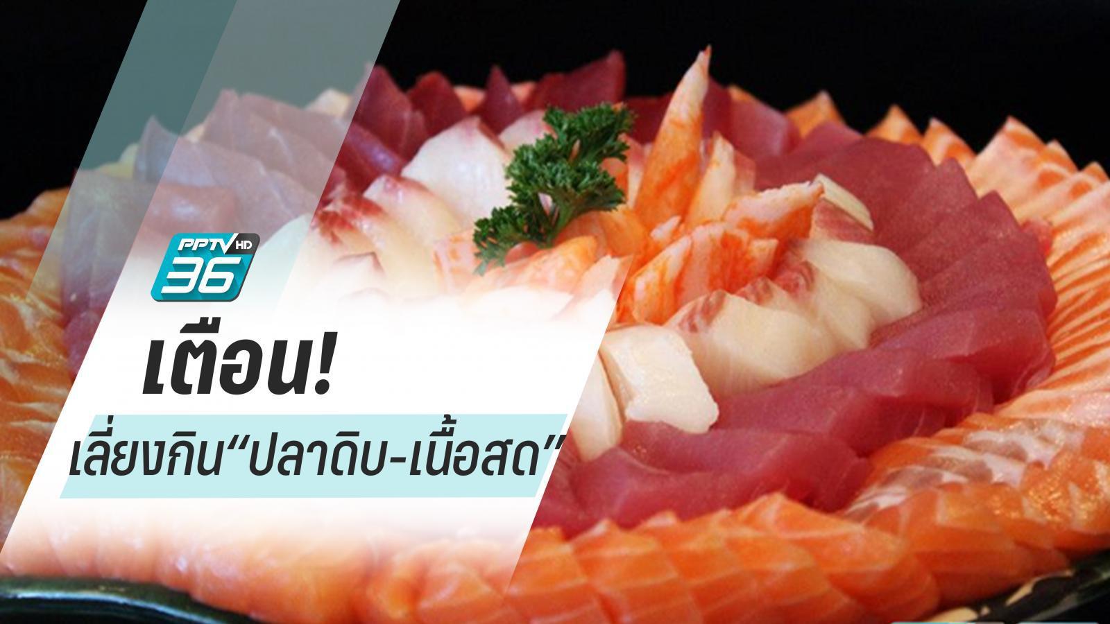 """สถานทูตไทยในญี่ปุ่น เตือนเลี่ยงกิน """"ปลาดิบ-เนื้อสด"""" หลังโควิด-19 ระบาด"""