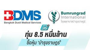 BDMS  ซื้อหุ้น BH  มูลค่ากว่า 8.5 หมื่นล้านบาท