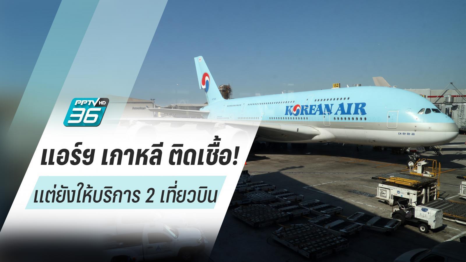 แอร์โฮสเตส สายการบิน Korean Air ติดเชื้อโควิด-19 ให้บริการบน 2 เที่ยวบินสำคัญ