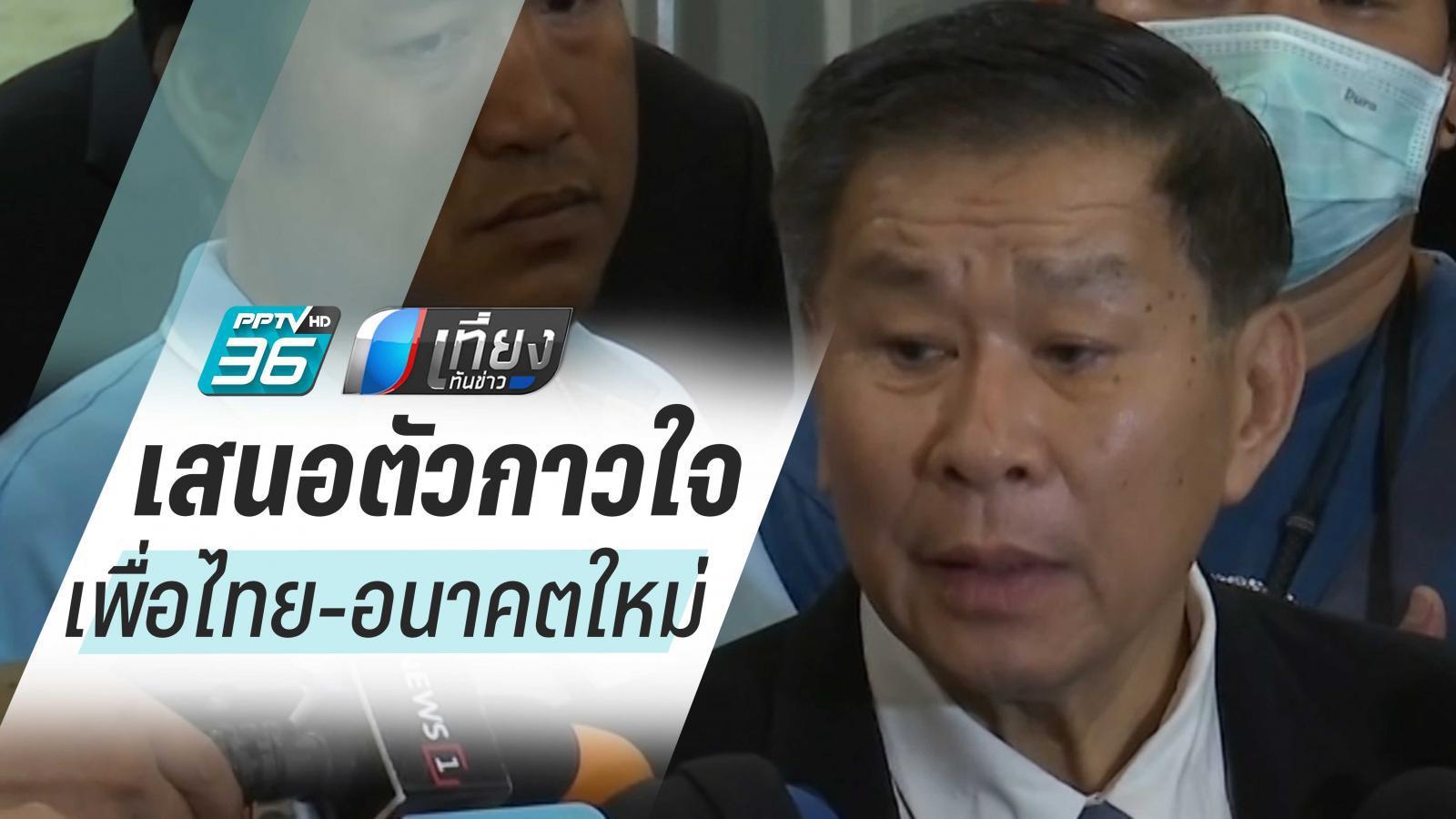 """""""เสรีพิศุทธ์"""" เสนอตัวเป็นกาวใจ เพื่อไทย-อนาคตใหม่"""