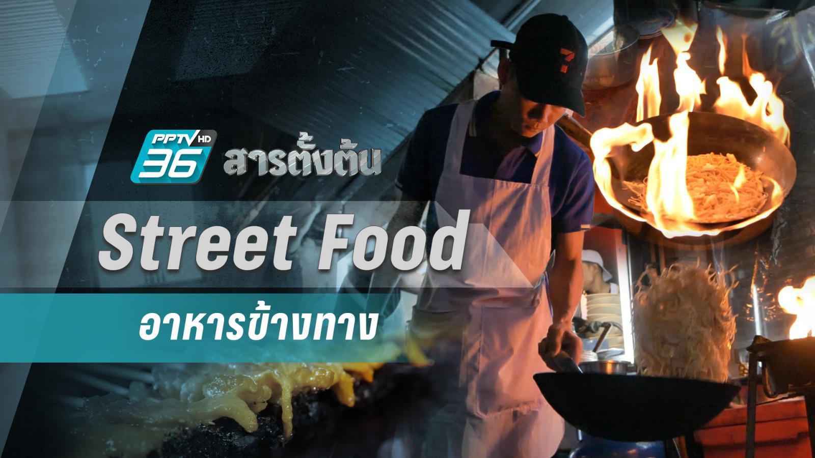 Street Food  อาหารข้างทาง