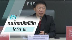สธ.ยืนยันพบผู้ป่วยโควิด-19 เสียชีวิตรายแรกของไทย เผยมีไข้เลือดออกร่วม