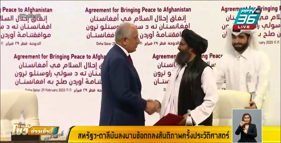 สหรัฐฯ-ตาลีบัน ลงนามสันติภาพครั้งประวัติศาสตร์