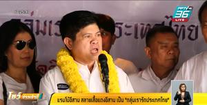 """""""แรมโบ้"""" โว สลายเสื้อแดง 20 จังหวัด เป็นกลุ่มเรารักประเทศไทย"""